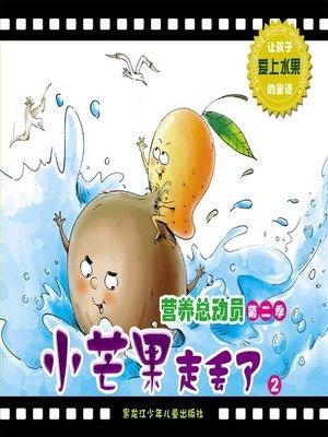 cover image of 小芒果走丢了