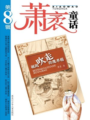 cover image of 被风吹走的魔术帽