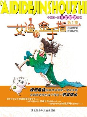 cover image of 艾迪的金手指 (第3季)