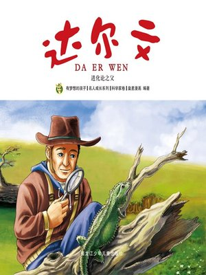 cover image of 达尔文