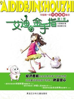 cover image of 艾迪的金手指 (第1季)