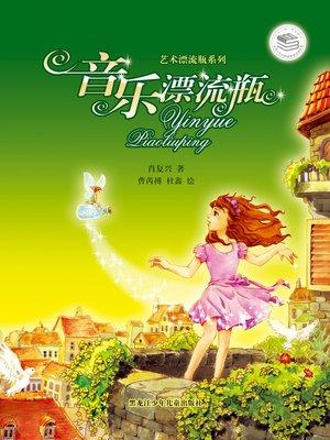 cover image of 音乐漂流瓶