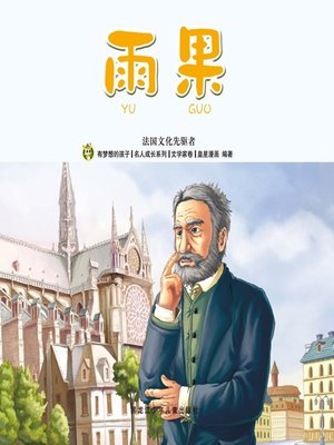 cover image of 雨果