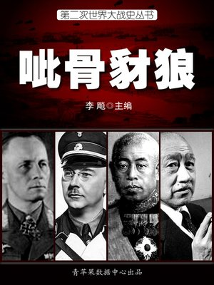 cover image of 呲骨豺狼