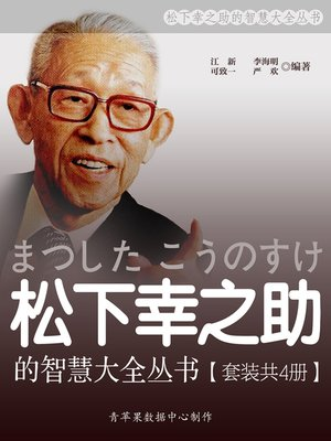 cover image of 松下幸之助的智慧大全丛书(套装共4册)