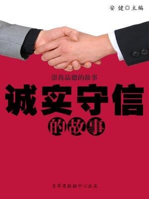 cover image of 诚实守信的故事