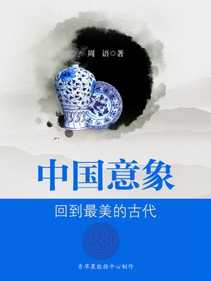 cover image of 回到最美的古代