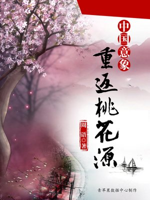 cover image of 重返桃花源
