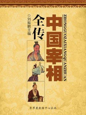 cover image of 中国宰相全传