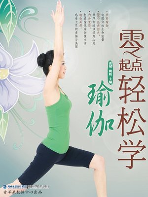 cover image of 零起点轻松学瑜伽