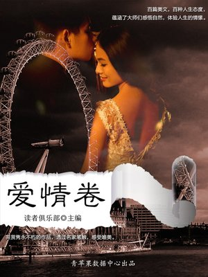 cover image of 爱情卷
