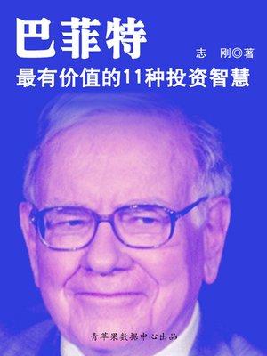 cover image of 巴菲特最有价值的11种投资智慧