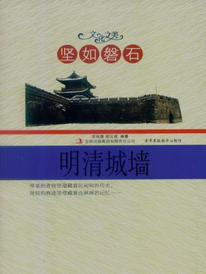 cover image of 坚如磐石——明清城墙