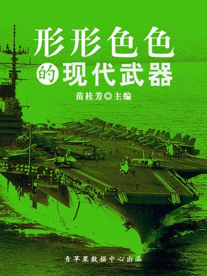 cover image of 形形色色的现代武器