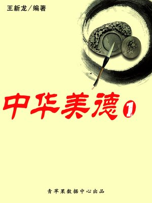 cover image of 中华美德1