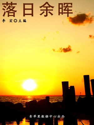 cover image of 落日余晖