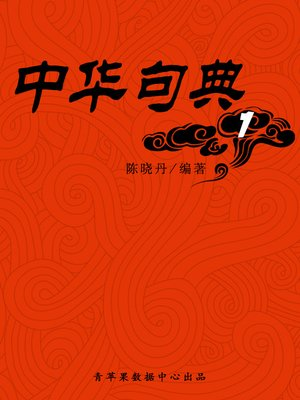 cover image of 中华句典1