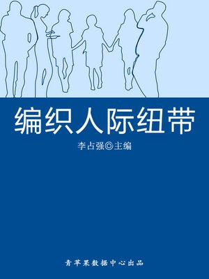 cover image of 编织人际纽带