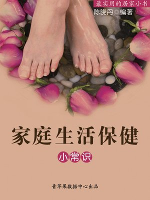 cover image of 家庭生活保健小常识