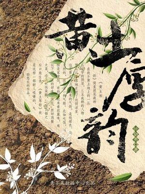 cover image of 黄土厚韵