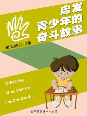 cover image of 启发青少年的奋斗故事