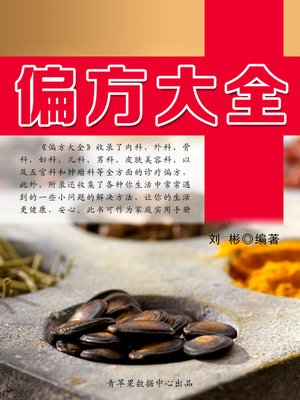 cover image of 偏方大全