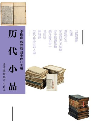 cover image of 历代小品