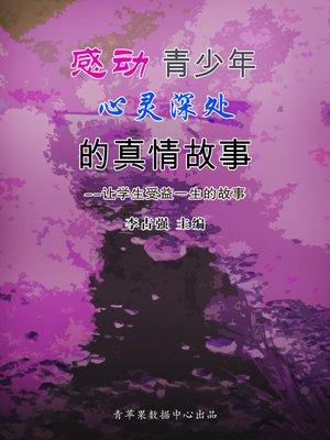 cover image of 感动青少年心灵深处的真情故事
