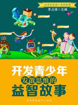 cover image of 开发青少年发散思维的益智故事
