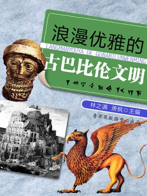 cover image of 浪漫优雅的古巴比伦文明