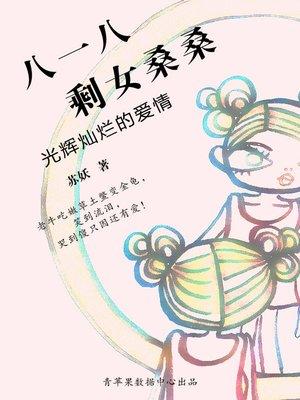 cover image of 八一八剩女桑桑光辉灿烂的爱情