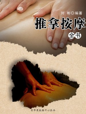 cover image of 推拿按摩全书
