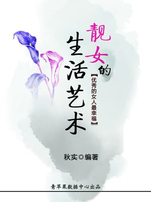 cover image of 靓女的生活艺术