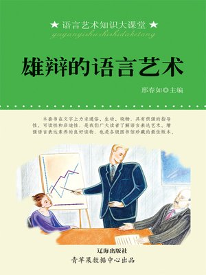 cover image of 雄辩的语言艺术