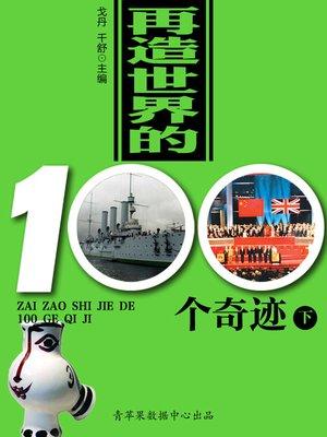 cover image of 再造世界的100个奇迹(下)