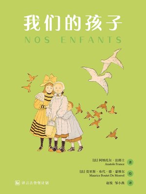 cover image of 我们的孩子
