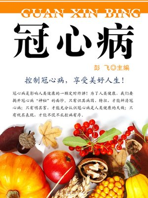 cover image of 冠心病