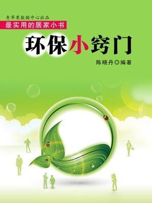 cover image of 环保小窍门