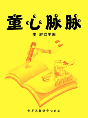 cover image of 童心脉脉