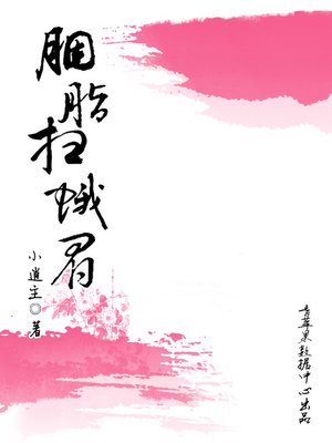 cover image of 胭脂扫蛾眉