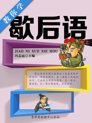cover image of 教你学歇后语(上)