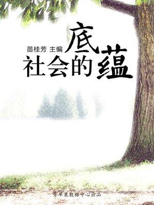 cover image of 社会的底蕴