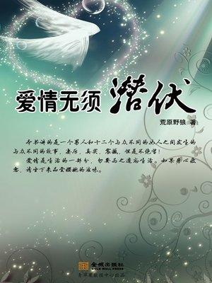 cover image of 爱情无须潜伏
