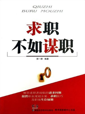 cover image of 求职不如谋职