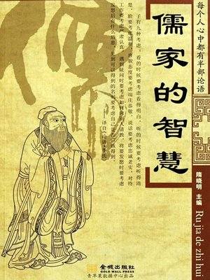 cover image of 儒家的智慧