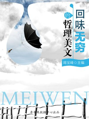 cover image of 回味无穷的哲理美文
