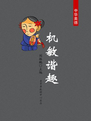 cover image of 机敏谐趣