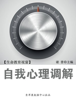 cover image of 自我心理调解