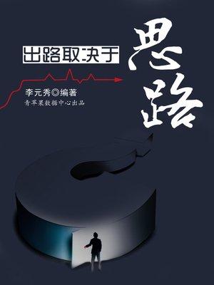 cover image of 出路取决于思路