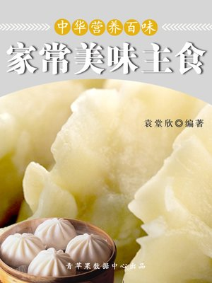 cover image of 家常美味主食